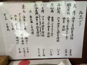 天丼の岩松 メニュー
