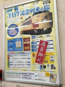 Y157記念列車の旅