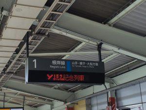 Y157記念列車の旅 石川町 電光掲示板