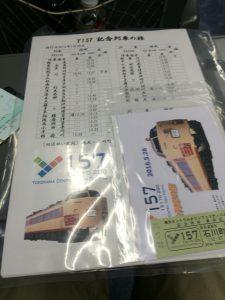 Y157記念列車の旅 乗車特典