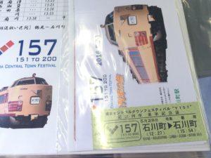Y157記念 列車記念乗車証
