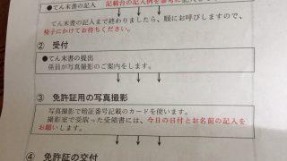 免許証の再交付は神奈川県民は二俣川へ