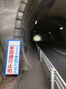 神武寺トンネル 車両通行止