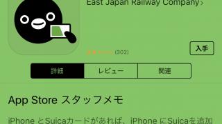 iphone7でのSuica(スイカ)の登録方法を調べたら