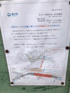 神武寺トンネル 通行止め 掲示