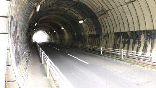 神武寺トンネルが車両通行止めで拡幅工事