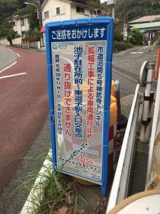 神武寺トンネル 車両通行止 看板