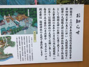 箱根神社工事