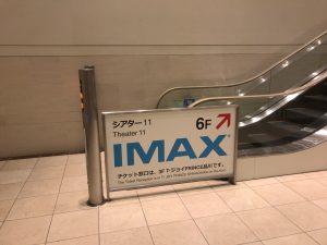 T・ジョイPRINCE品川 IMAXシアターへのエスカレーター