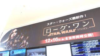 スターウォーズ・ローグワンを映画館・劇場で見ました。