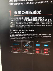 ノートe-power e-power Drive(走行モード)