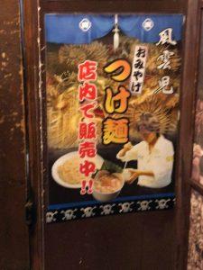 風雲児 つけ麺 おみやげポスター
