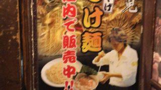 新宿の風雲児でつけ麺