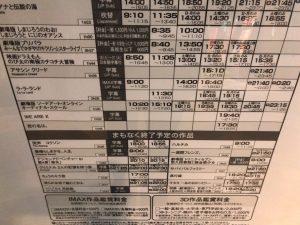 WE ARE X 横浜ブルク13 上映スケジュール