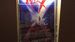 WE ARE Xの感想、映画館(横浜ブルク13)で観てきました