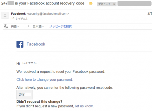 facebook アカウント 乗っ取り1