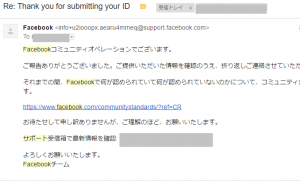 facebook アカウント 乗っ取り2
