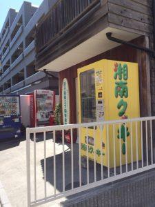 湘南クッキー 自販機 逗子