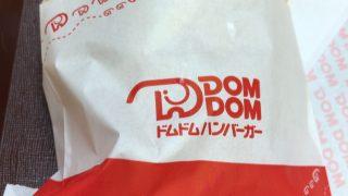 ドムドムバーガー イオン横須賀店