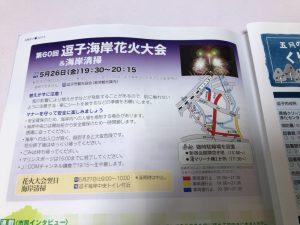 逗子海岸花火大会2017