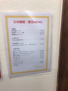 麺屋502 大船 メニュー2