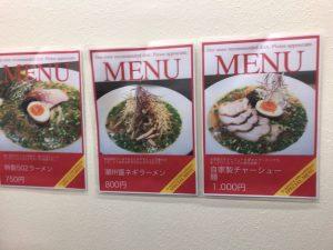 麺屋502 大船 メニュー