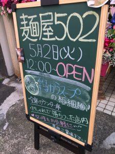 麺屋502 大船 オープン