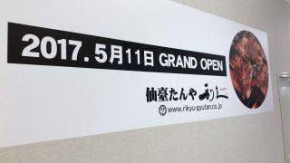 仙臺たんや利久 NEWoMan新宿店が5/11にオープン