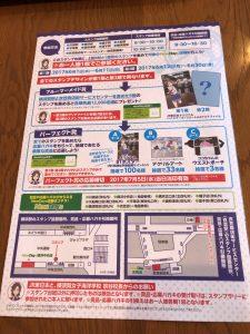 ハイスクールフリート スタンプラリー 衣笠駅 横浜駅 スタンプ設置場所