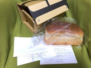ルセット 食パン