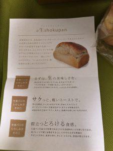 ルセット パン 説明