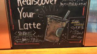 スターバックスラテおかわり 期間限定で200円