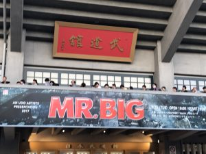 MR.BIG 2017年 武道館公演
