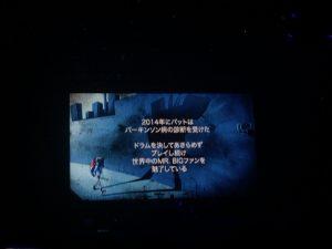 MR.BIG 2017年 武道館公演  パットムービー 4