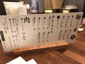 有楽町の四条富小路 麺屋虎 メニュー1