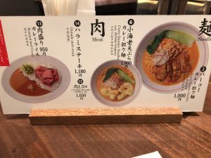 有楽町の四条富小路 麺屋虎 メニュー2