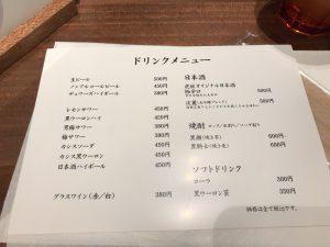 有楽町の四条富小路 麺屋虎 メニュー3