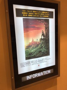 スターウォーズ 最後のジェダイ 映画館写真2
