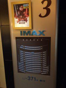 スターウォーズ 最後のジェダイ IMAX