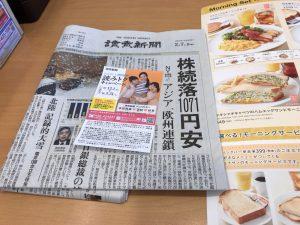 ジョナサン モーニング 読売新聞