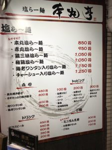 本丸亭 横浜 メニュー