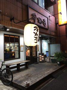 本丸亭 横浜 鶴屋町