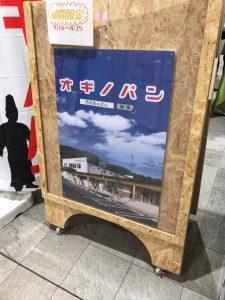 オギノパン 新宿