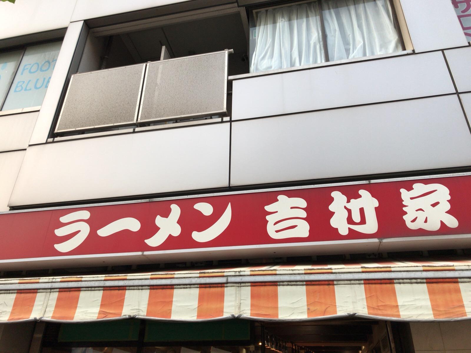 横浜 吉村家