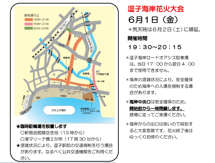 逗子花火大会 周辺地図 交通規制
