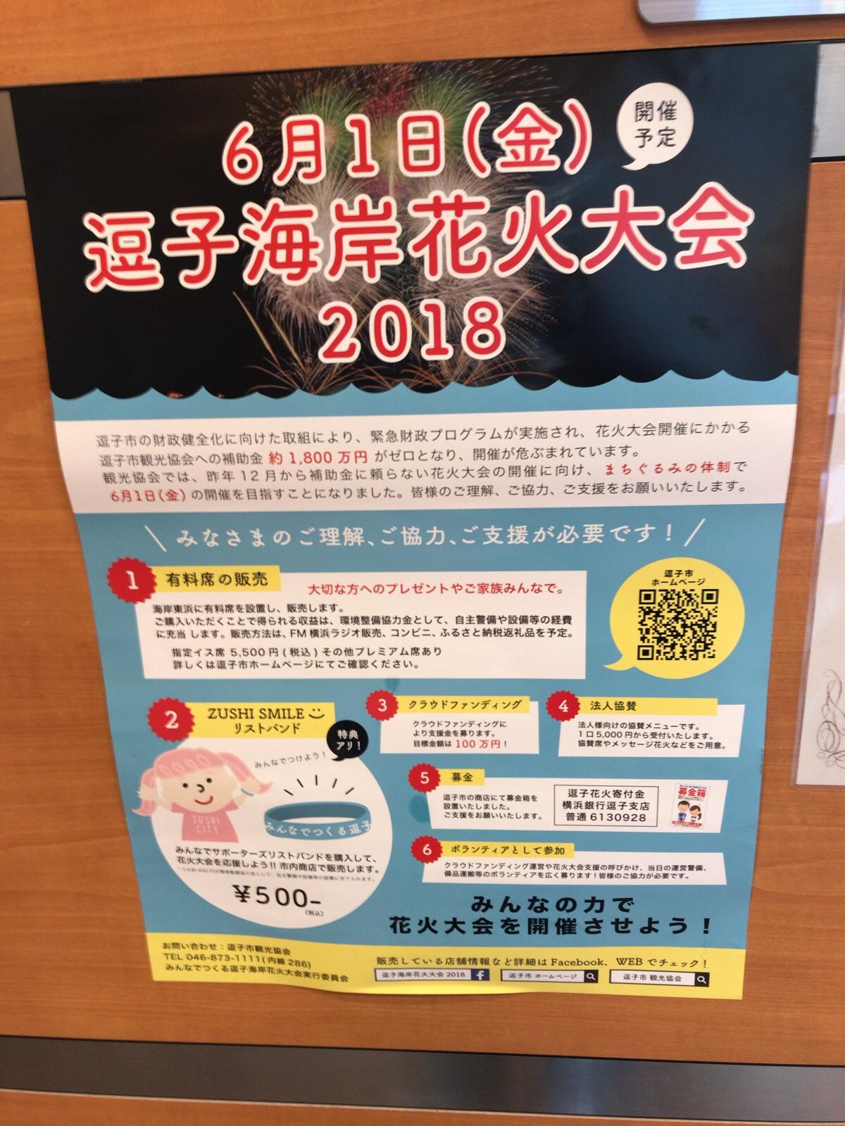 逗子花火大会 2018