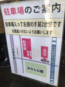 とら食堂 ラーメン 横浜 駐車場