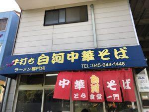 とら食堂 ラーメン 横浜 外観