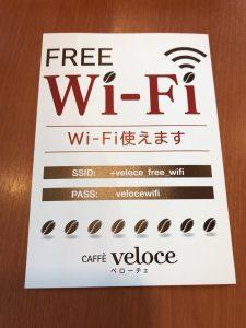 ベローチェ wi-fi