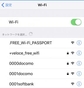 ベローチェ wi-fi 選択